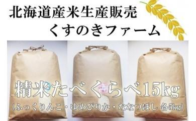 くすのきファーム精米たべくらべ3種セット15kg(ふっくりんこ5kg・ゆめぴりか5kg・ななつぼし5kg)