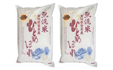 RM728-C【29年度産】天日干しひとめぼれ無洗米10kg(5kg×2袋)【22000pt】
