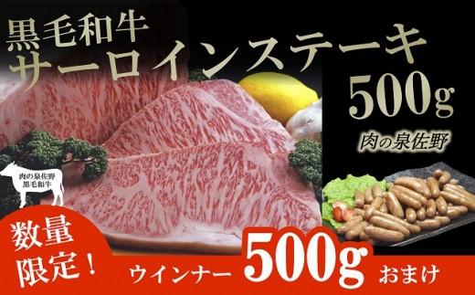 B607 黒毛和牛サーロインステーキ2枚&おまけウインナー500g
