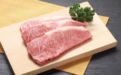 K7011-C宮城県登米産仙台牛サーロインステーキ 約200g×3枚【67000pt】