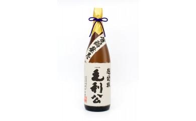 【山縣本店】超特撰大吟醸毛利公1.8L