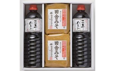 根田醤油の一番人気 田舎味噌と二年もろみ醤油の詰合せ(田舎みそ1kg×2、もろみ醤油1L×2)