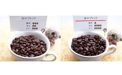 白のブレンド&赤のブレンド(豆)