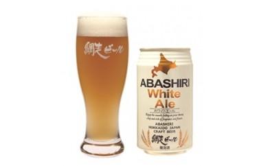 網走ビール【ABASHIRI White Ale】24本セット