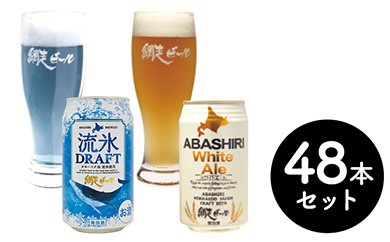 網走ビール缶【48本】セット
