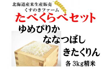 くすのきファームお米食べくらべ3種類セット(3kg×3種類)