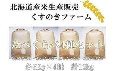 くすのきファーム たべくらべ4種セット(ゆめぴりか・きたくりん・ふっくりんこ・ななつぼし 各3Kg×4種)