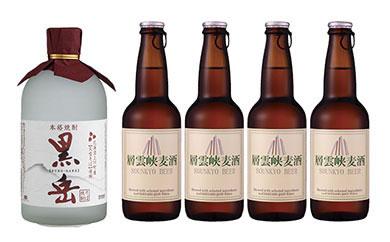 本格そば焼酎 黒岳1本と層雲峡ビール4本セット