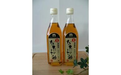菜種油 2本セット