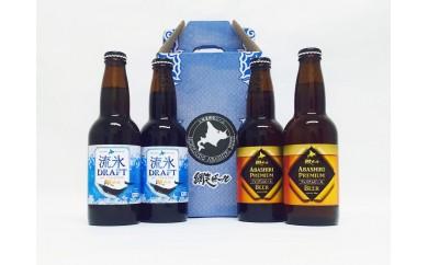 網走ビール【4本】ギフトセット