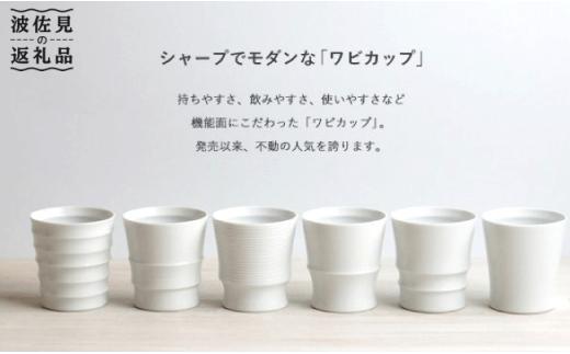 WB02 【波佐見焼】 Wabi cap 白6個セット-1