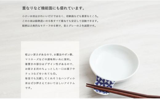 WB04 【波佐見焼】和山 お箸がおける『ハンディ小皿』6柄セット-3