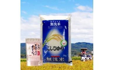 【094】鳥取のうまい米(無洗米5kg)