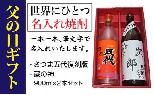 A-040 飲み比べ!父の日セット