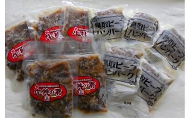 【119】とりちく牛丼の素・鳥取ビーフハンバーグ詰め合わせ