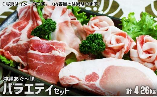 【東村産】沖縄あぐ~豚 [バラエティセット](計:4.26Kg)