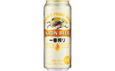 キリン 一番搾り 500ml×48本(2ケース)
