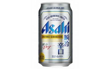 アサヒ スーパードライ 瞬冷辛口 350ml×24本(1ケース)