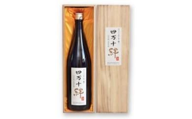 純米吟醸酒原酒「四万十絆(きずな)」1.8L木箱入り 藤娘酒造 絆セット