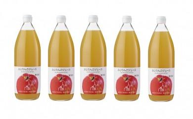 [№5657-1131] りんごジュース 5本セット