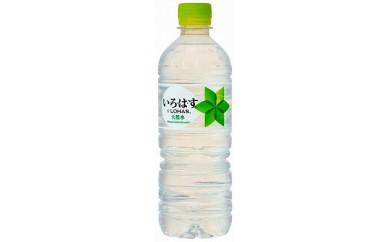 【172】い・ろ・は・す 大山の天然水 555ml