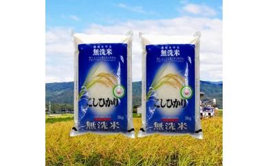 【093】鳥取のうまい米(無洗米10kg)