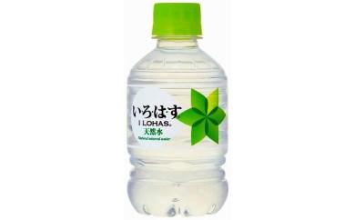 【171】い・ろ・は・す 大山の天然水 285ml