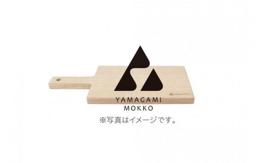 【B020-4】山上木工 カッティングボード TYPE-B