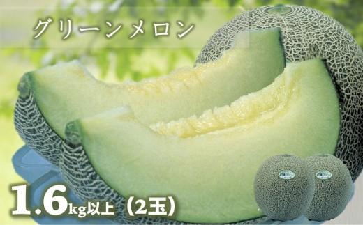 B623 グリーンメロン2玉(1玉1.6㎏以上)