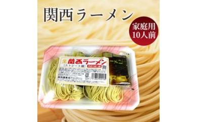 高知なのに?関西ラーメン(生ストレート麺)10食セット 関西麺業