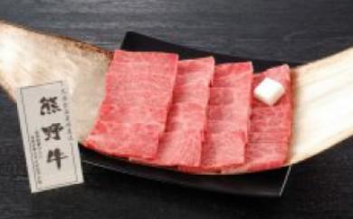熊野牛 【焼肉用】肩ロース450g