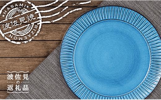XA02 【あふれるビンテージ感!】BLUE彫 9寸皿【波佐見焼】【浜陶】【利左エ門】