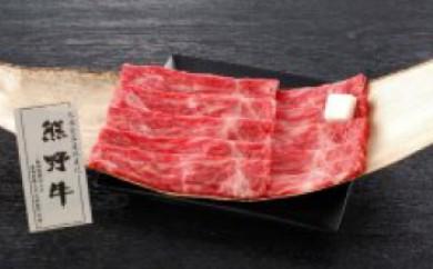 熊野牛 【すき焼き用】もも肉250g