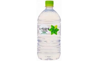 【173】い・ろ・は・す 大山の天然水 1020ml