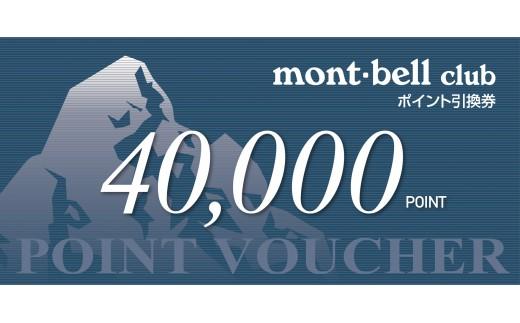 モンベル ポイントバウチャー40,000pt【5月31日受付終了】_1804