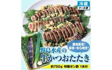 野島水産のわら焼き「生」かつおたたき約750gたれ1本付 土佐高知逸品