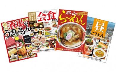 [№5902-0070]【こおりやま情報】こおりやま情報グルメBOOKシリーズ4冊セット