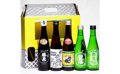 【185】鳥取県の日本酒 飲み比べ セット 普通酒 因幡の酒蔵めぐり