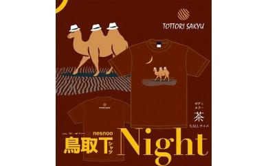 【201】鳥取Tシャツ「Night」
