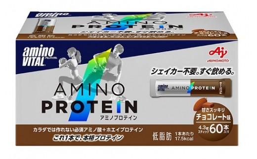30-020-007.アミノプロテイン60本入り(チョコレート味)