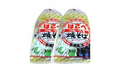 はこべ特製ソースの蒸し焼きそば15人前(3人前×5セット) 関西麺業