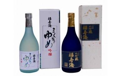 【181】福寿海 大吟醸酒・吟醸酒まくらのゆめセット