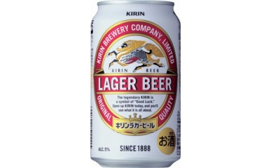 キリン ラガービール 350ml×48本(2ケース)