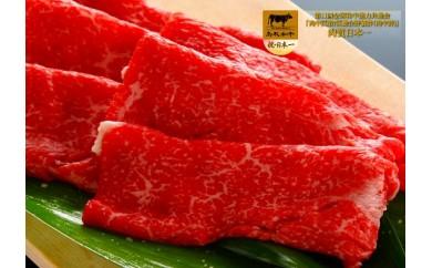 【103】鳥取和牛肩・ももすき焼き用