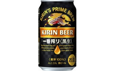 キリン 一番搾り黒生 350ml×24本(1ケース)