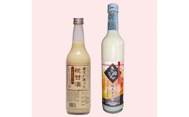 【177】鳥取県の甘酒 2銘柄 飲み比べセット