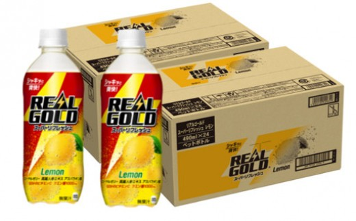 A-107 リアルゴールド スーパーリフレッシュ レモン 490mlPET(2ケース)