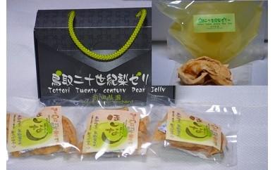 【120】二十世紀梨ゼリーとほしなし(ドライフルーツ)のセット