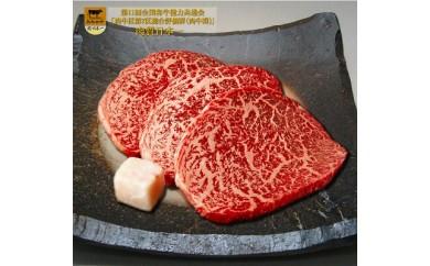 【108】鳥取和牛特選モモステーキ