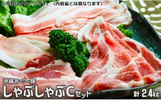 【東村産】沖縄あぐ~豚 しゃぶしゃぶ [Cセット](計:2.4Kg)